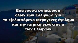 Παρακαλούμε Διαδώστε το σε όλους τους Έλληνες