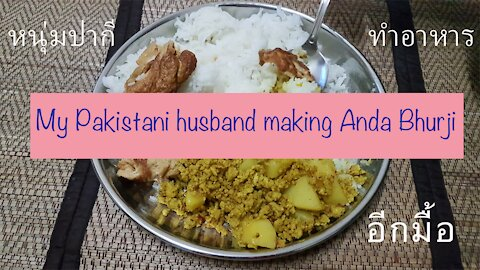Life in Dubai~ Pakistani making Anda Bhurji. หนุ่มปากีทำอาหารให้กิน