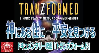 神にある性に平安を見つける Tranzformed