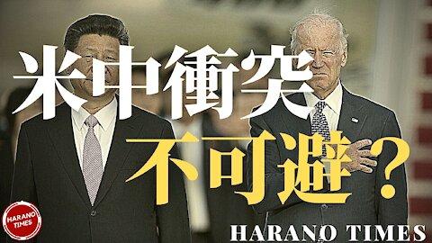 B政権になってから、米中の間でいつか衝突が起きる?なぜそうなるでしょうか? Harano Times
