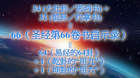 2021/01/20 美国大选启示录:得34号大壮卦,它的第1爻变,成32号恒卦
