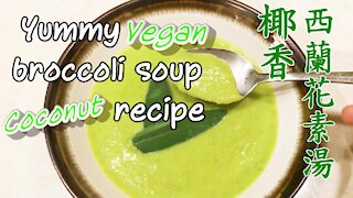 Yummy vegan broccoli soup recipe | Creamy coconut broccoli soup 椰香西蘭花素湯