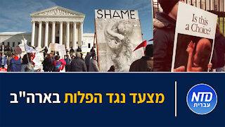 """מצעד נגד הפלות בארה""""ב"""