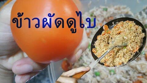 ข้าวผัดดูไบ Dubai Fired Rice