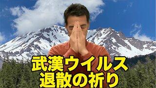 武漢ウイルス退散の祈りPrayers for Wuhan virus dispersal