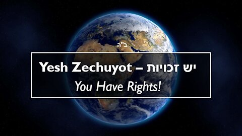 Yesh Zechuyot -- You Have Rights!