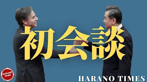 B政権と中国の初会談はどんな初会談になるのか?米中○争の話が再度話題になり始めているが、その可能性は?Harano Times
