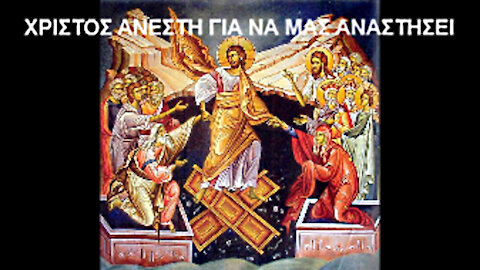 Ο ΑΓΙΟΣ ΤΡΙΑΔΙΚΟΣ ΘΕΟΣ ΘΕΡΑΠΕΥΕΙ ΤΗΝ ΨΥΧΗ ΚΑΙ ΤΟ ΣΩΜΑ. ΟΙ ΑΝΤΙΧΡΙΣΤΟΙ ΔΙΩΚΟΥΝ ΤΗΝ ΕΚΚΛΗΣΙΑ ΕΠΙΒΑΛΛΟΝΤΑΣ ΨΥΧΟΚΤΟΝΑ ΣΑΤΑΝΟΕΜΒΟΛΙΑ