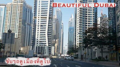 Life in Dubai~ ขับรถดูเมืองที่ดูไบ Beautiful Dubai