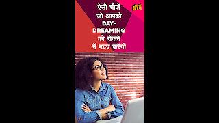 Daydreaming को रोकने के 4 तरीके *