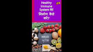 कैसे एक स्वस्त Immune System बिल्ड करे ? *