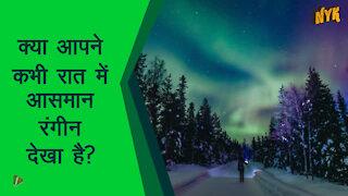 Northern लाइट्स क्या है? *