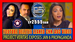EP 2555-9AM YOUTUBE DELETE's PROJECT VERITAS' LEAKED CNN VIDEO FEATURING AOC's JAN 6TH PROPAGANDA