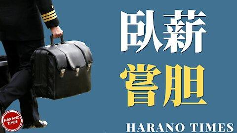 我那覇さんの国境の動画をみて思ったこと、核フットボールの件、ポンペオさんの新しい就職先、選挙の歪みを正さないと次がないという意見について Harano Times