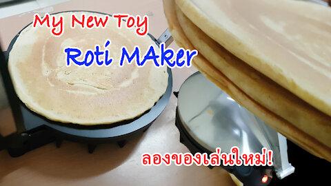 My New Toy, Roti Maker | ของเล่นใหม่