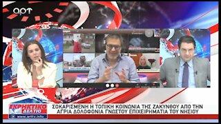 Ο Στέφανος Χίος στο Εκρηκτικό Δελτίο του ΑRΤ 07-05-2021