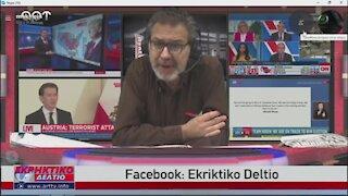 Ο Στέφανος Χίος στο Εκρηκτικό Δελτίο του ΑRΤ 06-11-2020