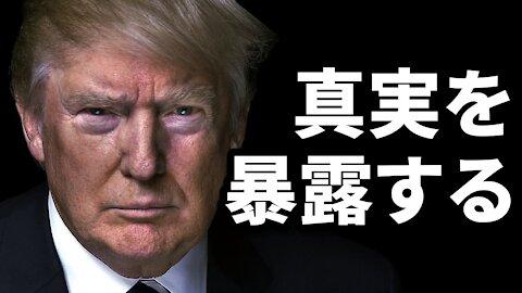 """トランプ、グローバルパンデミックを「暴露する」と固く誓う Trump Pledges to """"Blow Lid Off"""" Global Plandemic Real Raw News 2021/07/16"""