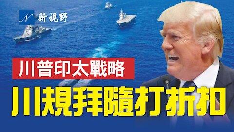 了解台海局勢必看!台海危機不斷加劇,川普制定的印太戰略,拜登還會執行嗎?中共武力攻台的可能性有多大?Does Joe Biden follow up the Indo-pacific strategy by Donald Trump?