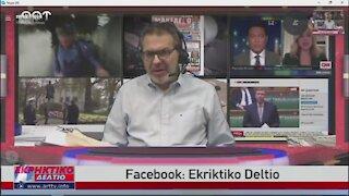 Ο Στέφανος Χίος στο Εκρηκτικό Δελτίο του ΑRΤ 20-11-2020