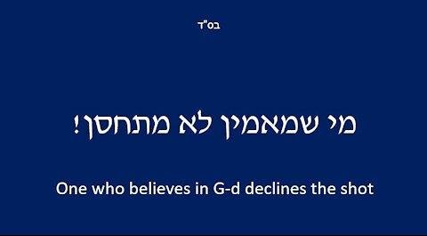 Mi Shema'amin -- He who Believes