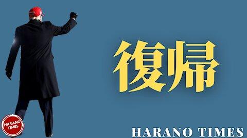 タイムズの報道の本当の目的、寅さんがソーシャルメディアに復帰予定、寅さんが入手したチャンス Harano Times