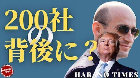 【署名活動のご協力、ありがとうございました!】トランプ陣営、新組織で法廷闘争を開始、法改定に反対した200の背後に何があったのか?レフトの強い組織力 Harano Times