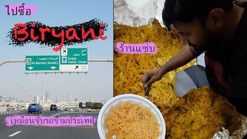 Life in Dubai~ ไปซื้อ Biryani ร้านแซ่บ เหมือนขับรถข้ามประเทศ