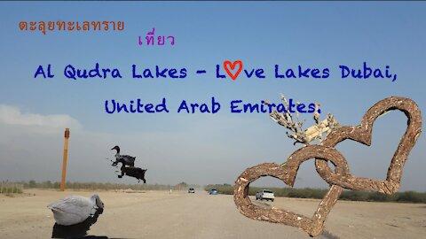 Al Qudra Lakes - Love Lakes Dubai.