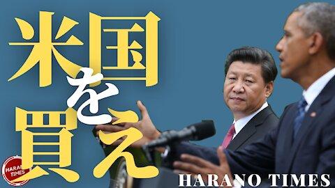 BがOの傀儡であることを自ら証明、C○Pの学者が出したアメリカを勝つために出したアイディアはすでに実行されている Harano Times