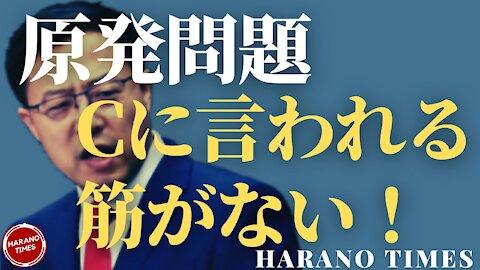 Cが原発処理水の海洋放出についてかなり怒っている風にしている理由、この件で、Cに言われる筋がない Harano Times
