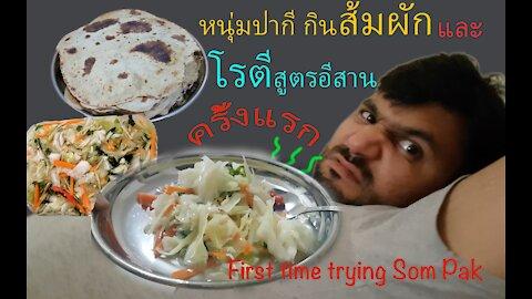 Life in Dubai สะใภ้ต่างแดน~ หนุ่มปากี กินส้มผักครั้งแรกในชีวิต. First Time Trying Thai Som Pak.