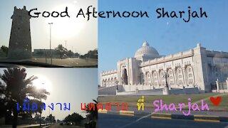 Life in Dubai~ Good Afternoon Sharjah❤️ เมืองงาม แดดสวย ที่ Sharjah