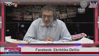Ο Στέφανος Χίος στο Εκρηκτικό Δελτίο του ΑRΤ 18-12-2020