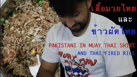 Pakistani in Muay Thai Shirt and Thai Fired Rice. เสื้อมวยไทย และข้าวผัดไทย
