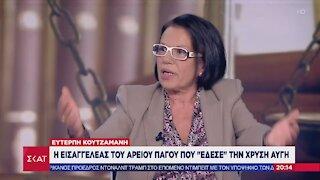 ΣΥΝΕΝΤΕΥΞΗ ΕΥΤΕΡΠΗΣ ΚΟΥΤΖΑΜΑΝΗ | makeleio.gr