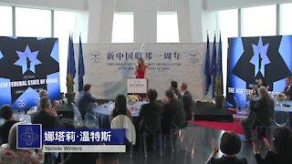Natalie Winters' New Federation of China Speech
