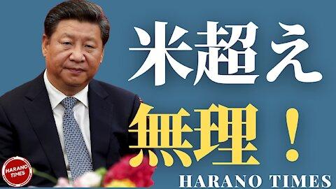 違う視点で考える米中競争とその結果の予測、中国の中央政府機関から地方政府機関まで嘘し続けた結果が.... Harano Times