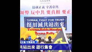Taiwan Holds Massive Trump Rally 12-20-2020
