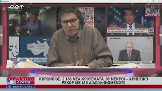 Ο Στέφανος Χίος στο Εκρηκτικό Δελτίο του ΑRΤ 02-12-2020