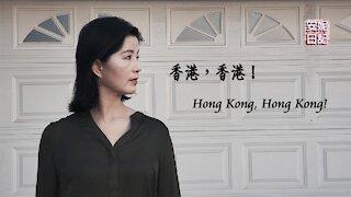 【安妮日記】香港,香港!Hong Kong, Hong Kong!