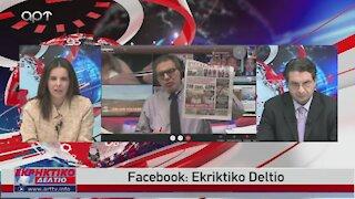 Ο Στέφανος Χίος στο Εκρηκτικό Δελτίο του ΑRΤ 26-03-2021
