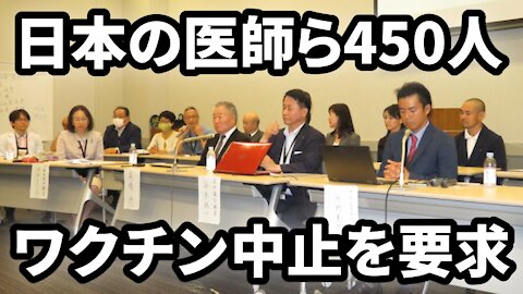 国内の医師ら450人がワクチン接種中止を求めて嘆願書を提出 Japanese Doctors Call for a Halt on COVID-19 Vaccines 2021/06/24