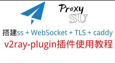 proxySU builds ss+WebSocket+TLS+caddy