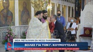 ΒΟΛΕΣ ΓΙΑ ΤΟΝ Γ. ΚΟΥΜΟΥΤΣΑΚΟ