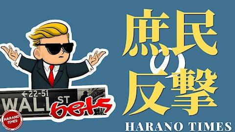 アメリカの株式市場で起きた庶民の反撃、選挙と同じパターンの歪み事件、一般国民と所謂エリート階級(政治、経済など)の対立 Harano Times