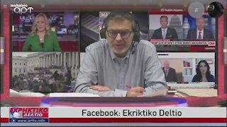 Ο Στέφανος Χίος στο Εκρηκτικό Δελτίο του ΑRΤ 13-01-2021