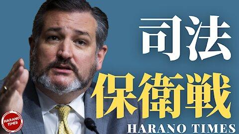【これからTXより配信します!】20の州の司法長官がHR1に反対、TXの知事が言論の自由を守る法律に署名宣言、テッドクルーズがBの内閣人員を連続批判 Harano Times