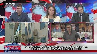 Ο Στέφανος Χίος στο Εκρηκτικό Δελτίο του ΑRΤ 30-10-2020