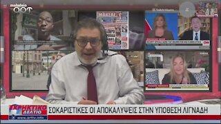 Ο Στέφανος Χίος στο Εκρηκτικό Δελτίο του ΑRΤ 24-02-2021
